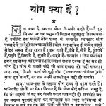 Yog Philosophy Aur Navin Sadhana by अज्ञात - Unknown