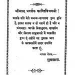 Yogadarshan Tatha Yogavinshika by मुनि सुखलाल - Muni Sukhlal
