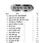 Yuropiy Rashtro Ka Itihas [ Vol. 2] by