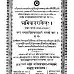 Abhidhanrajendra by विजयराजेन्द्र सूरीश्वरजी - Vijayrajendra surishwarji