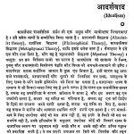 Adhunik Rajneetik Vichardharaye by अज्ञात - Unknown