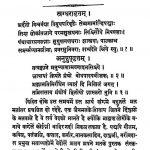 Agyan Timir Bhaskar by विजयानन्द सूरी - Vijayanand Suri