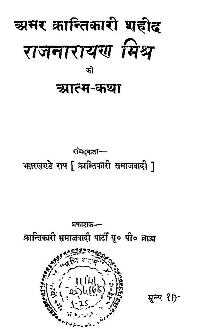 Book Image : अमर क्रन्तिकारी शहीद राजनारायण मिश्रा की आत्म कथा  - Amar Krantikari Shaheed Rajnarayan Mishr Ki Aatmakatha