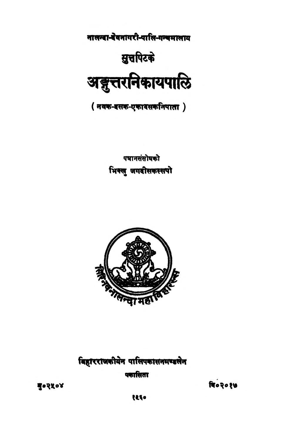 Book Image : अङ्गुत्तर निकायपालि  - Anguttara Nikayapali
