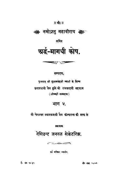 Book Image : अर्द्ध मागधी कोष [भाग 4] - Ardha Magadhi Dictionary [Bhag 4]