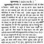 Arvachin Bharat by अज्ञात - Unknown