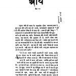 Arya Samaaj Ke Siddhanta [Visheshank] by विभिन्न लेखक - Various Authors