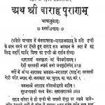 Ath Shri Varah Purana  by श्री महर्षि वेदव्यास - shree Maharshi Vedvyas