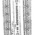 Ath Vratodhapan Prakash Prarambh by अज्ञात - Unknown