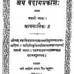Atha Vedanga Prakash [Part 8] by दयानन्द सरस्वती - Dayanand Saraswatiपाणिनि मुनि - Panini Muni