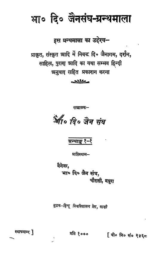 Book Image : कसायपाहुड [ग्रंथांक 1] - Kasaya Pahudam [Granthank 1]