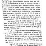 Bharat Mai Sthaniya Prashasan by हरीशचन्द्र शर्मा - Harishchandra Sharma
