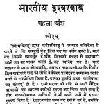 Bhartiya Ishvar Vad by रामावतार शर्मा - Ramavatar Sharma