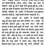 Bhartiya Sanskriti Ke Vistar Ki Kahani by अज्ञात - Unknown