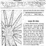 Bhoodan Yagya [Varsh 18] [Ank 1] by विभिन्न लेखक - Various Authors