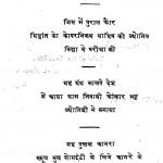 Bhugol Saar by ओंकार भट्ट - Omkar Bhatt