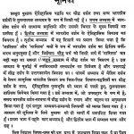 Boudh Darshan Tatha Anya Bharatiy Darshan [Bhag-1] by भरत सिंह उपाध्याय - Bharat Singh Upadyay