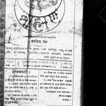 Brahman Masik Patr [Bhag 7] by अज्ञात - Unknown