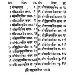 Chaturvinshati Jin Stawan by आनन्दघन जी - aanandghan g