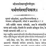 Daramsarvadikar Tatha Kasturiparkaran by जयशेखर सूरी - Jayshekhar Suri