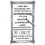 Dayanand Ke Mool Siddhant Ki Hoti by अज्ञात - Unknown