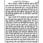 Dayanandmat Vidravan by भवानी प्रसाद - Bhawani Prasad