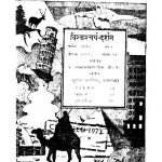 Desh Darshan [Vishvaashcharya Darshan] [Varsh 5] by अज्ञात - Unknown