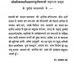 Devchandra Chaubisi Saanuwad by अज्ञात - Unknown