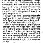 Dev-Ratnawali by अज्ञात - Unknown