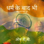 Dharm Ke Baad Bhi by