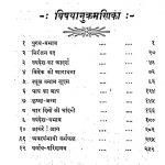 Diwakar Divya Jyoti [Vol 17] by अज्ञात - Unknown