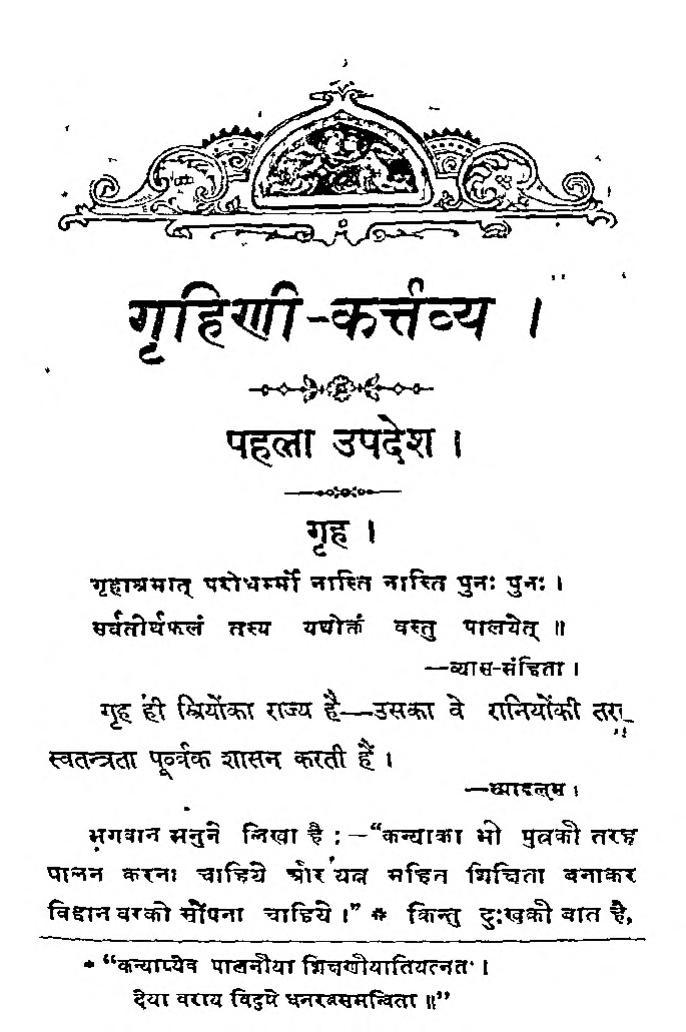 Book Image : गृहिणी - कर्त्तव्य  - Grihini Kartavya