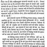 Grihasth Dharam[Bhag-1] by जवाहरलाल आचार्य - Jawaharlal Acharya
