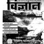 Hindi Ki Vigyan Pratham Patrika [Vigyan] by विभिन्न लेखक - Various Authors