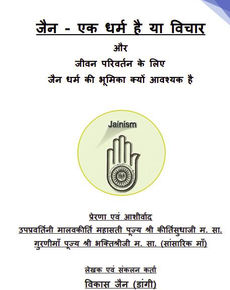 Book Image : जैन - एक धर्म या विचार  - Jain - Ek Dharm Ya Vichar