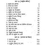 Jain Shrikrishna katha  by उपाध्याय श्री मधुकर मुनि - Upadhyay Shri Madhukar Muni