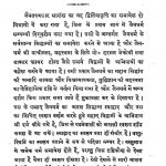 Jain Tatvasaar Saaransh by अज्ञात - Unknown