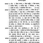 Jeevan Jyoti by दीवानचन्द - Divanchand