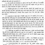 Kalyan [Shri Vishnu Ank] by विभिन्न लेखक - Various Authors