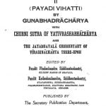 Kayaya Pahudam [Part 2] [ Payadi Vihatti] by गुणभद्र - Gunbhadra