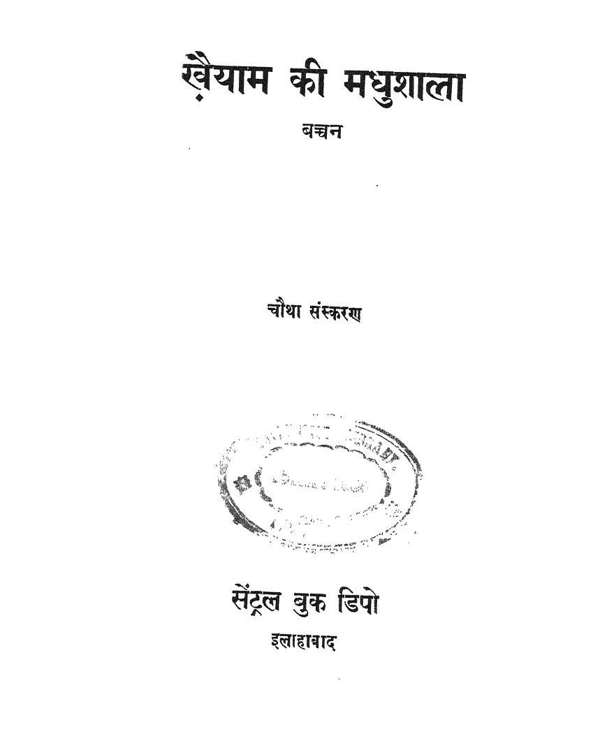 Book Image : ख़ैयाम की मधुशाला  - Khaiyaam Ki Madhushala