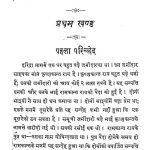 Krishnakant Ka Vasiyatnama by अज्ञात - Unknown