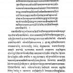 Laghuchandrikaa by हरिहर शास्त्री - Harihar Shastri