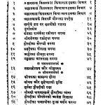 Mahabharat [Virat Parv] by अज्ञात - Unknown