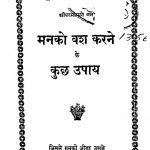 Manko Vansh Karne Ke Kuch Upay by अज्ञात - Unknown