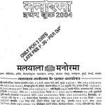 Manorama Year Book by विभिन्न लेखक - Various Authors