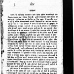 Manovigyan Va Shiksha by डॉ. सरयू प्रसाद चौबे - Dr. Saryu Prasad Choubey