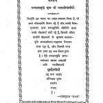 Moksha shastra  by नेमीचन्द पाटनी - Nemichand Paatni