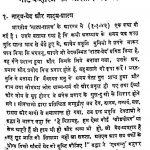 Natya Shastra Ki Bhartiya Parampara by हजारी प्रसाद द्विवेदी - Hazari Prasad Dwivedi