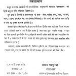 Nav Padarth Bhiksu Vichar Granthawali [part 2] by श्री भीषण जी स्वामी - Shri Bhishan Ji Swami